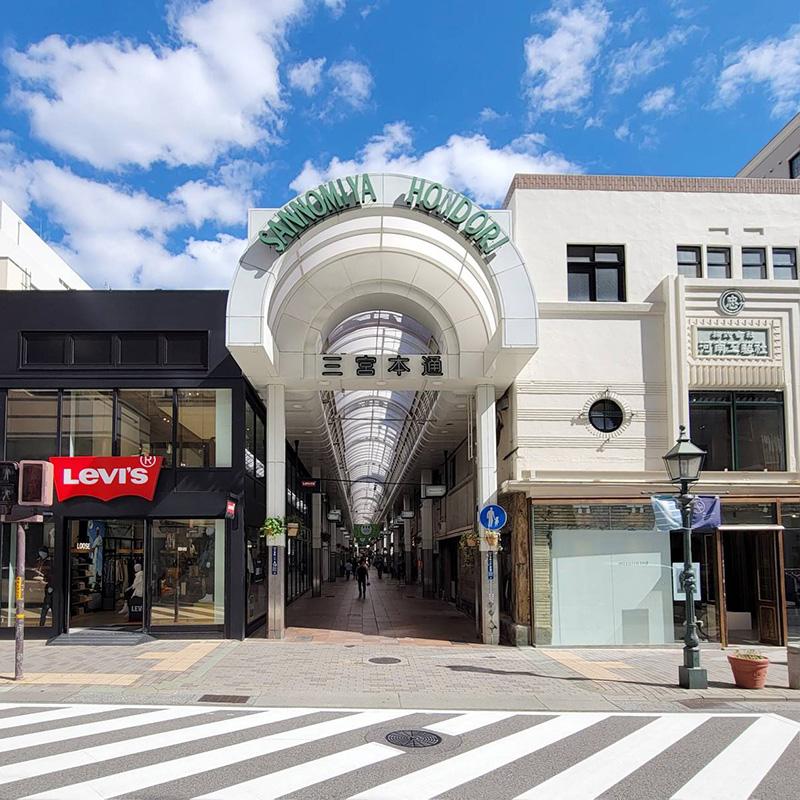 三宮本通商店街 正面ゲート