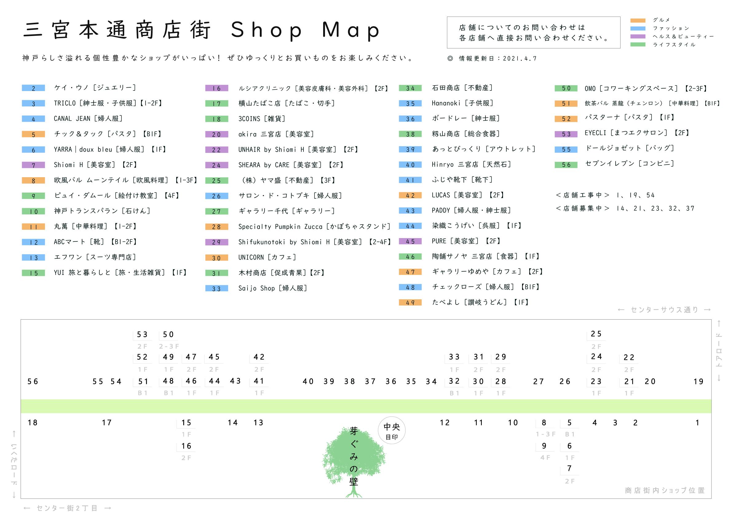 三宮本通商店街 ショップ&マップ